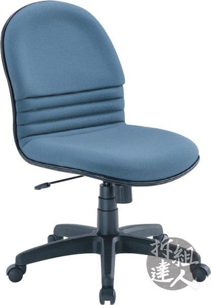 辦公家具,布面辦公椅