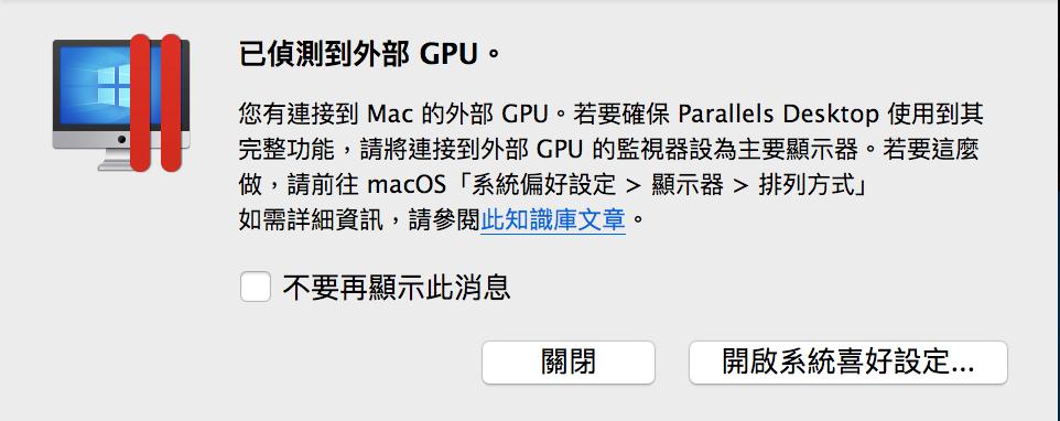 parallels desktop 也支援 eGPU